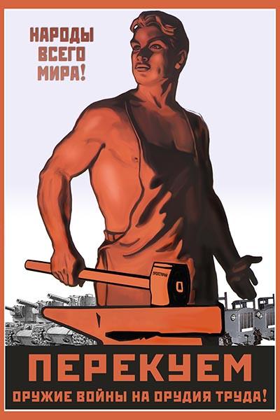 1098. Плакат СССР: Народы всего мира! Перекуем оружие войны на орудия труда!