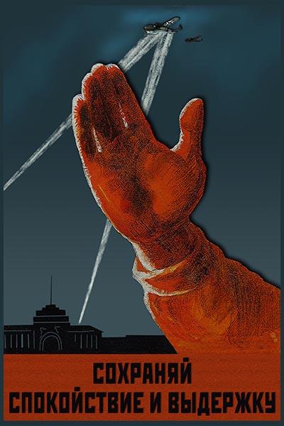 1099. Советский плакат: Сохраняй спокойствие и выдержку