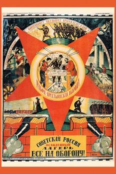 1100. Плакат СССР: Советская Россия - осажденный лагерь. Все на оборону!