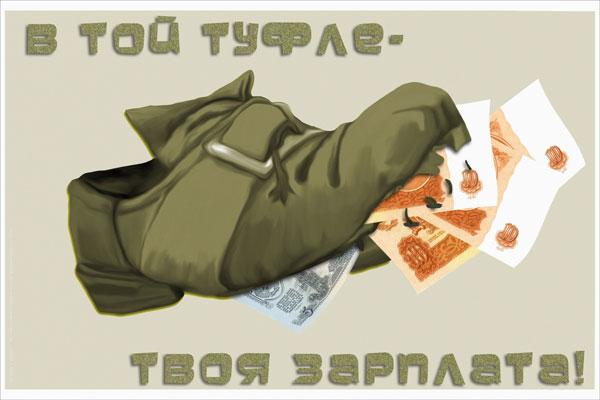 1102. Советский плакат: В той туфле - твоя зарплата!