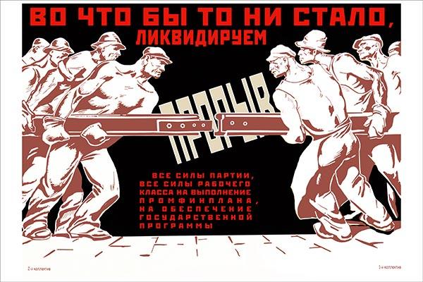 1103. Советский плакат: Во что бы то ни стало, ликвидируем прорыв