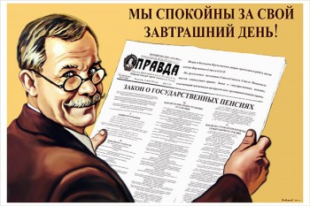 1106. Советский плакат: Мы спокойны за свой завтрашний день!