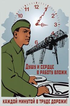 1109. Советский плакат: Душу и сердце в работу вложи, каждой минутой в труде дорожи!