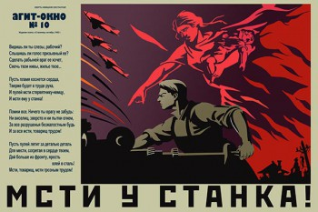 1107. Советский плакат: Мсти у станка!