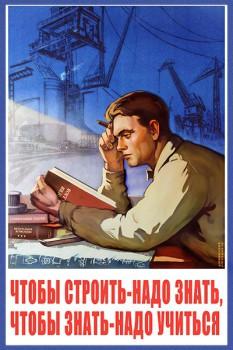 1108. Советский плакат: Чтобы строить - надо знать, чтобы знать - надо учиться