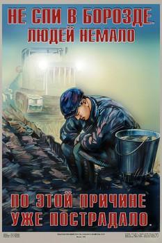 1110. Советский плакат: Не спи в борозде. Людей немало по этой причине уже пострадало.
