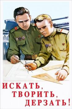 1111. Советский плакат: Искать, творить, дерзать!