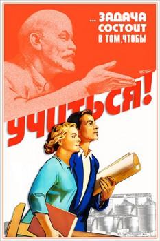 1112. Советский плакат: ... задача состоит в том, чтобы учиться!