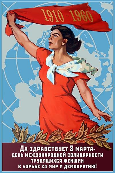 1113. Плакат СССР: Да здравствует 8 марта - день международной солидарности трудящихся женщин в борьбе за мир и демократию!