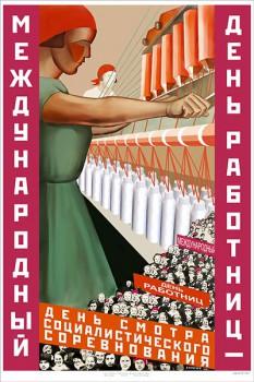 1114. Советский плакат: Международный день работниц