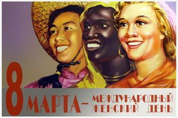 1115. Советский плакат: 8 марта - международный женский день