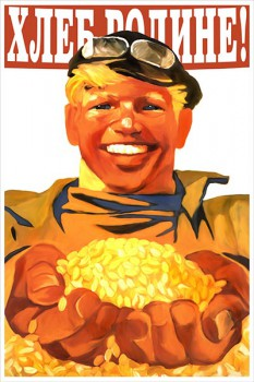 1116. Советский плакат: Хлеб - Родине!