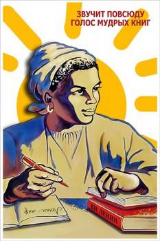 1117. Советский плакат: Звучит повсюду голос мудрых книг