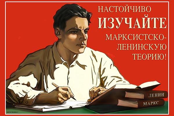 1118. Советский плакат: Настойчиво изучайте марксистско-ленинскую теорию!
