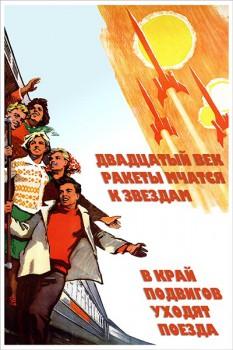 1119. Советский плакат: Двадцатый век, ракеты мчатся к звездам, в край подвигов уходят поезда