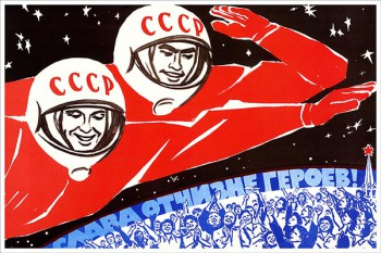 1120. Советский плакат: Слава отчизне героев!