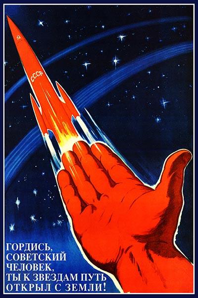 1121. Плакат СССР: Гордись советский человек, ты к звездам путь открыл с земли!