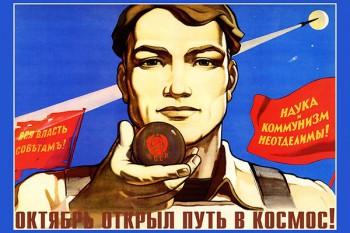 1122. Советский плакат: Октябрь открыл путь в космос!