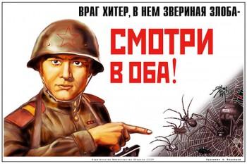 1123. Советский плакат: Враг хитер, в нем звериная злоба - смотри в оба!