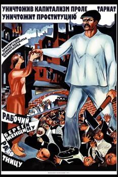 1126. Советский плакат: Уничтожив капитализм, пролетариат уничтожит проституцию