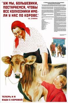 """1127. Советский плакат: """"уж мы, большевики, постараемся, чтобы все колхозники имели у нас по корове"""""""