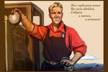 1129. Советский плакат: Мы с железным конем все поля обойдем, соберем, и посеем, и вспашем!
