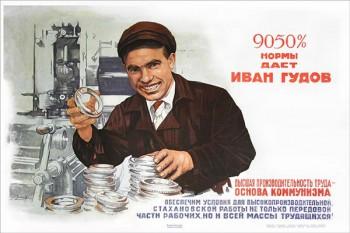1130. Советский плакат: 9050 % нормы дает Иван Гудов. Высшая производительность труда - основа коммунизма.