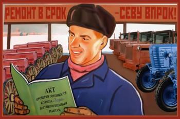 1131. Советский плакат: Ремонт в срок - севу впрок!