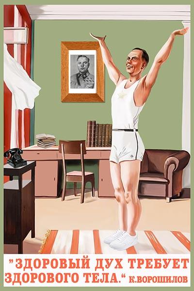 1132. Советский плакат: Здоровый дух требует здорового тела. К. Ворошилов.