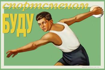 1133. Советский плакат: Спортсменом буду
