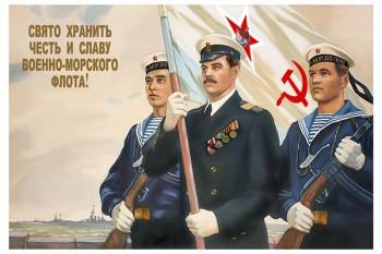 1135. Советский плакат: Свято хранить честь и славу военно-морского флота!