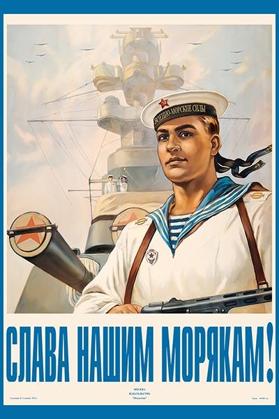 1136. Советский плакат: Слава нашим морякам!