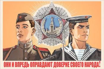 1137. Советский плакат: Они и впредь оправдают доверие своего народа!