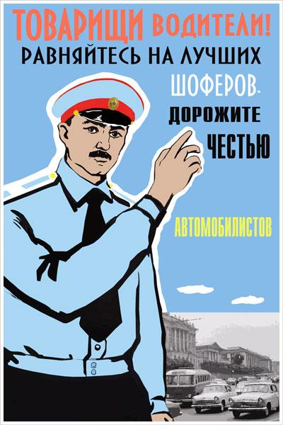 1139. Советский плакат: Товарищи водители! Равняйтесь на лучших шоферов. Дорожите честью автомобилистов.