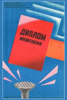 1140. Плакат СССР: Диплом инженера