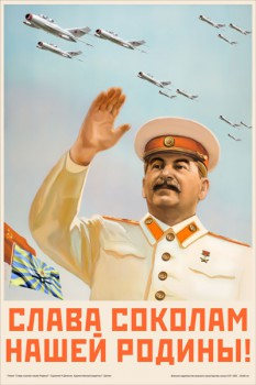 1141. Советский плакат: Слава соколам нашей родины!