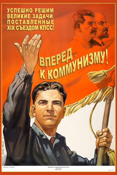 1143. Советский плакат: Вперед, к коммунизму!