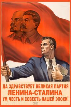 1144. Советский плакат: Да здравствует великая партия Ленина-Сталина, ум, честь и совесть нашей эпохи!