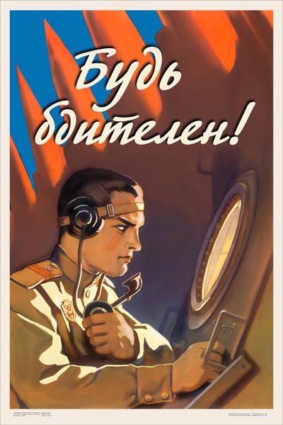 1145. Советский плакат: Будь бдителен!