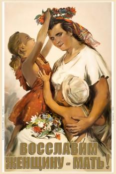 1146. Советский плакат: Восславим женщину - мать!