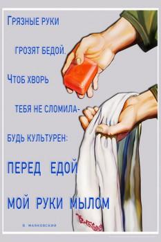 1150. Советский плакат: Мой руки мылом