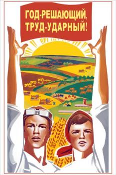 1147. Советский плакат: Год - решающий, труд - ударный!