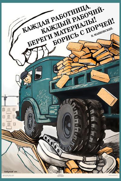 1148. Советский плакат: Каждая работница, каждый рабочий - береги материалы! Борись с порчей!
