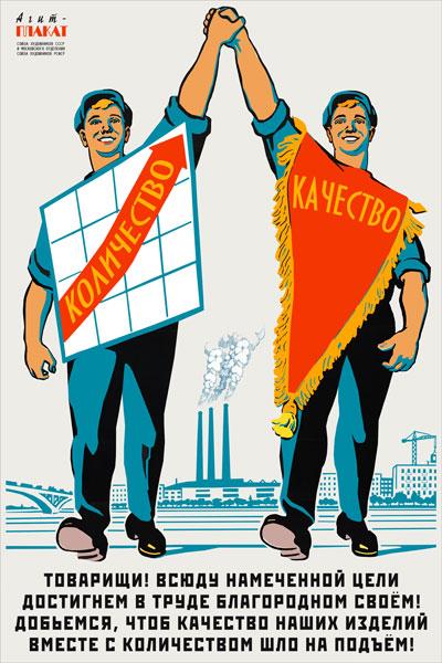 1149. Советский плакат: Количество. Качество.