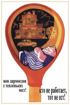 115. Советский плакат: Вон дармоедов с тепленьких мест! Кто не работает, то не ест!