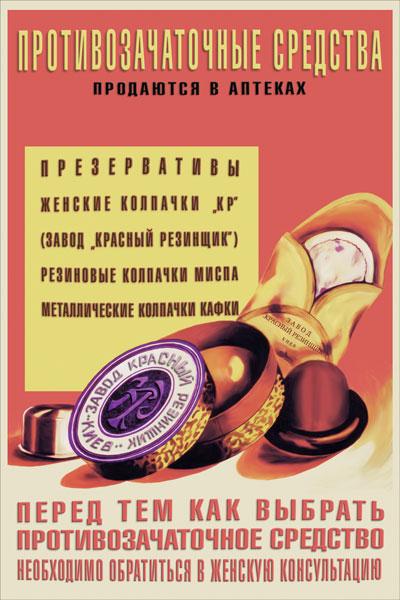 1151. Советский плакат: Противозачаточные средства