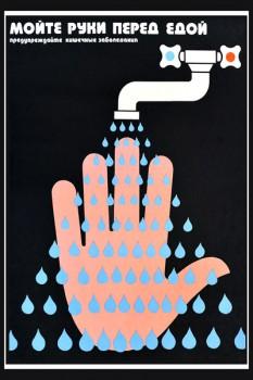 1152. Советский плакат: Мойте руки перед едой. Предупреждайте кишечные заболевания.