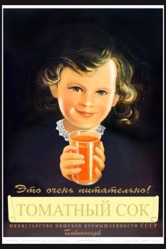 1156. Советский плакат: Томатный сок. Это очень питательно!