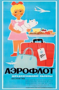 1157. Советский плакат: Аэрофлот предоставляет льготы...