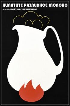 1158. Советский плакат: Кипятите разливное молоко. Предупреждайте кишечные заболевания.